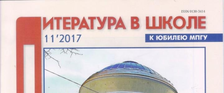 Ноябрьский номер журнала «Литература в школе» посвящён 145-летию МПГУ
