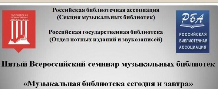V Всероссийский семинар музыкальных библиотек «Музыкальная библиотека сегодня и завтра»