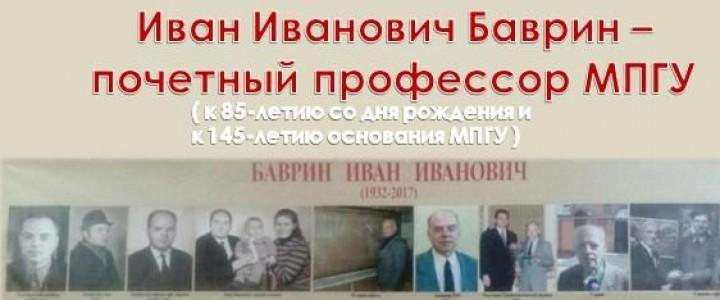 Выставка в МПГУ, посвященная 85-летию со дня рождения И.И. Баврина