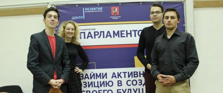 Стартует дополнительная образовательная программа для членов Студенческого парламентского клуба МПГУ