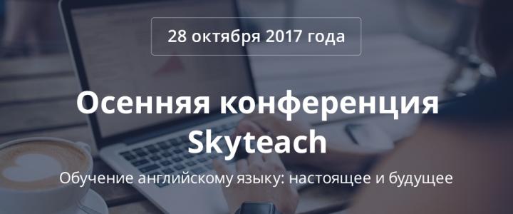 """Международная онлайн конференция """"Обучение английскому языку: настоящее и будущее"""""""