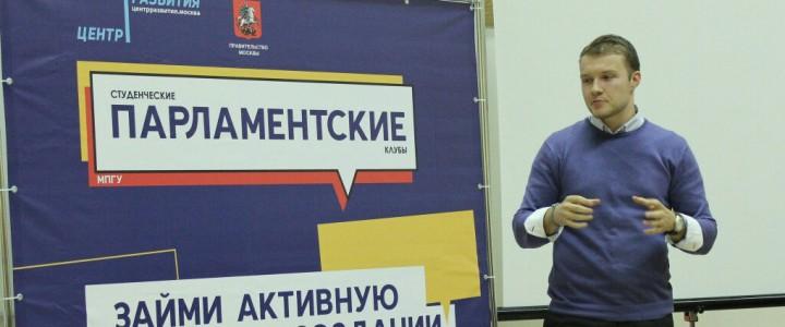 Названа команда-победитель Лиги дебатов Студенческого парламентского клуба МПГУ!