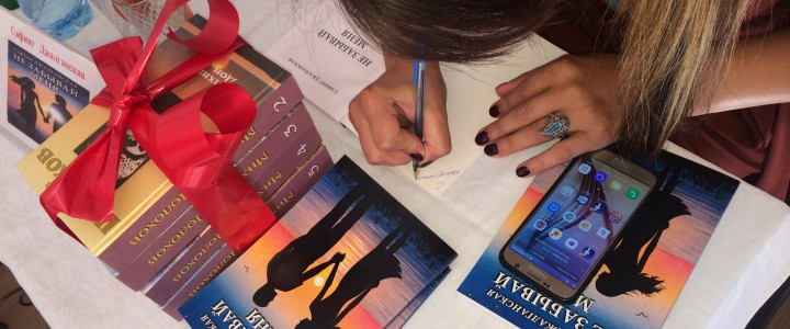 Презентация книги Сафият Джалганской «Не забывай меня»