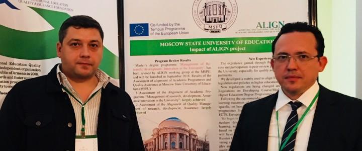 Проектная группа Tempus Align посетила конференцию в Ереване