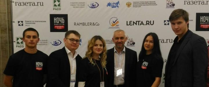 Студенты-политологи МПГУ приняли участие в «Ночи выборов»