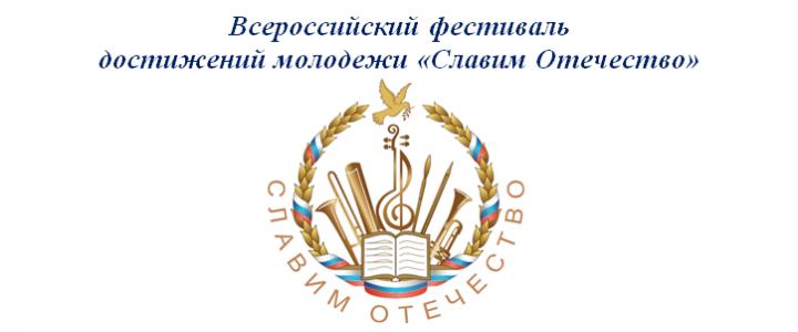 МПГУ на Всероссийском фестивале молодёжных достижений «Славим Отечество!»