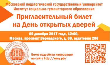 День открытых дверей Института социально-гуманитарного образования