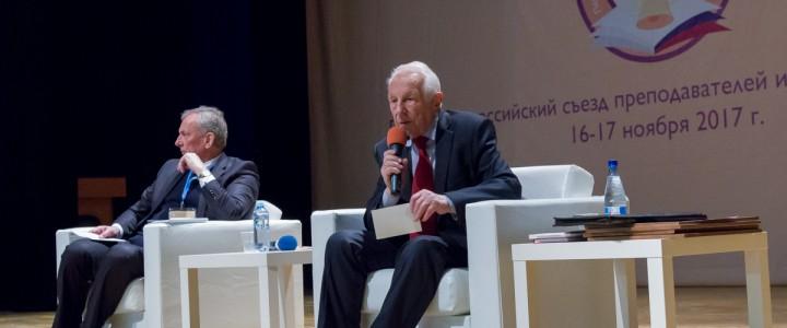 Ректор МПГУ выступил на конференции, посвященной столетию со дня Революции в России
