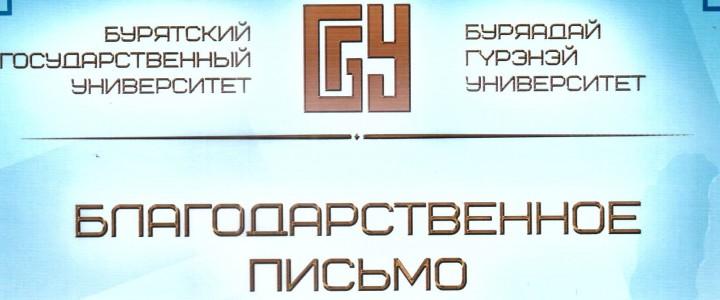 ИИиП МПГУ получил благодарности от Бурятского госуниверситета