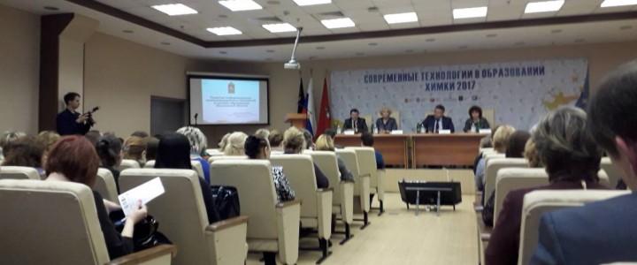 МПГУ принял участие в международной научно-практической конференции «Современные технологии в образовании»