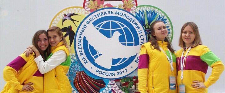 Студентка Института иностранных языков МПГУ приняла участие во Всемирном фестивале молодежи и студентов