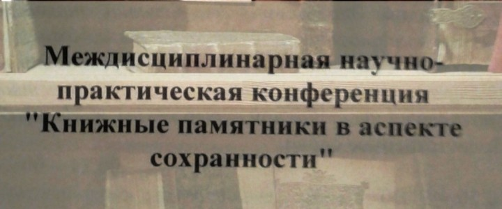 Научно-практическая конференция «Книжные памятники в аспекте сохранности»
