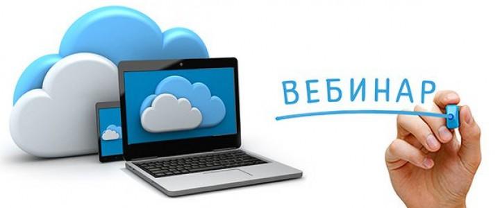 МПГУ и «Директ-Академия» проведут новый вебинар