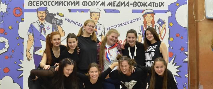 МПГУ провел Всероссийский форум медиа-вожатых