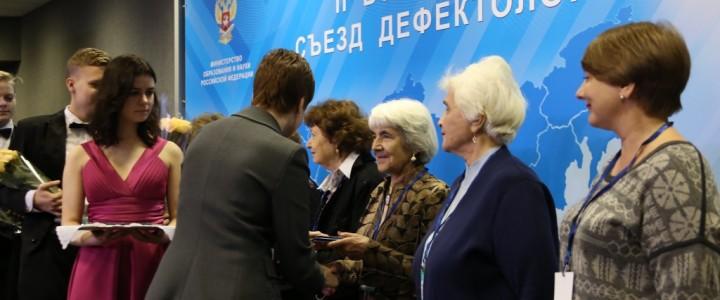 II Всероссийский съезд дефектологов