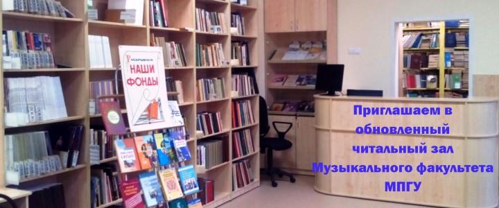 К услугам пользователей: возобновление работы читального зала в библиотеке Музыкального факультета Института искусств