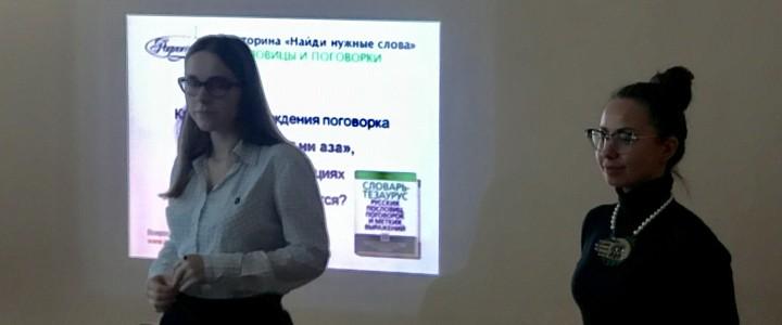 На факультете педагогики и психологии МПГУ прошли викторины в честь Дня словарей и энциклопедий