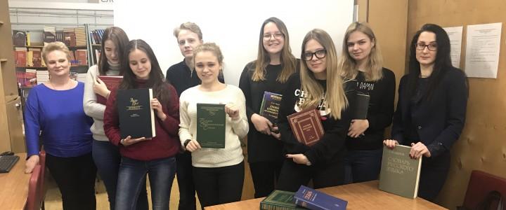 Лекция-дискуссия в рамках празднования Дня словарей и энциклопедий