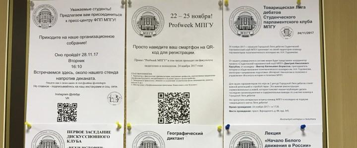 QR-код как средство популяризации общеуниверситетских мероприятий на факультете педагогики и психологии