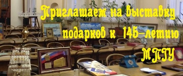 Выставка подарков к 145-летию МПГУ в читальном зале библиотеки Института филологии