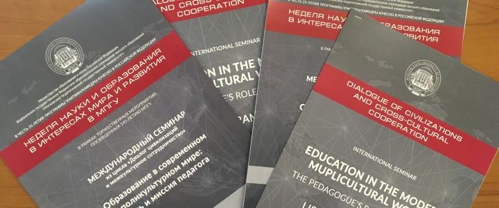 В МПГУ начал работу Научно-практический международный семинар из цикла «Диалог цивилизаций и межкультурное сотрудничество» на тему: «Образование в современном поликультурном мире: роль и миссия педагога»