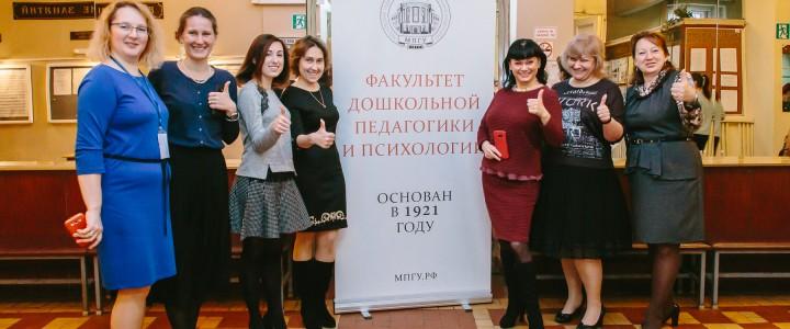 День открытых дверей на Факультете дошкольной педагогики и психологии
