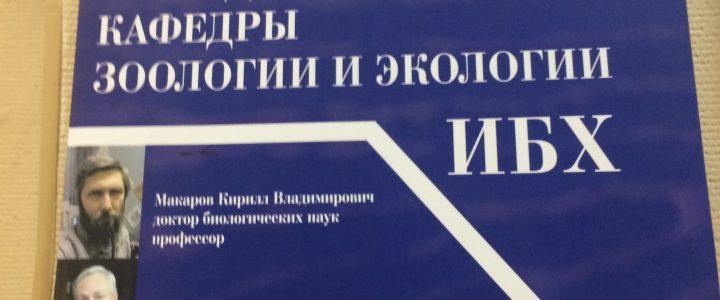 Выставка художников-анималистов Института биологии и химии к 145 летию МПГУ