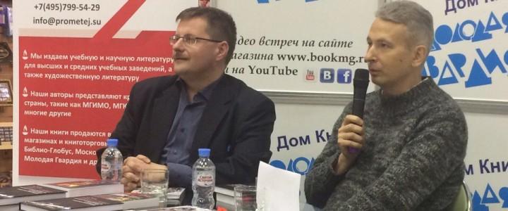 В «Молодой гвардии» состоялась презентация книг профессоров МПГУ