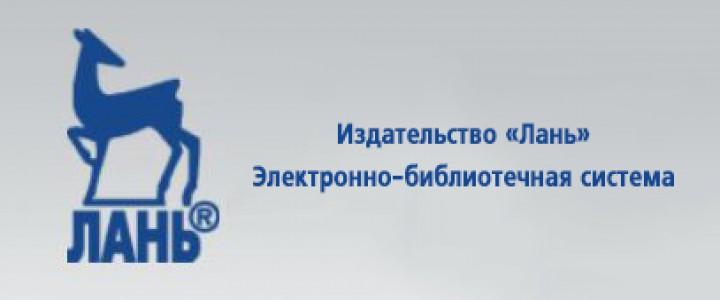 """Доступ к новым электронным изданиям в ЭБС издательства """"Лань"""""""