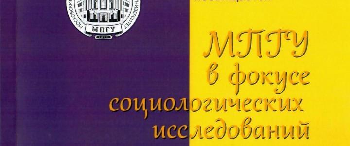 Вышла новая коллективная монография «МПГУ в фокусе социологических исследований»