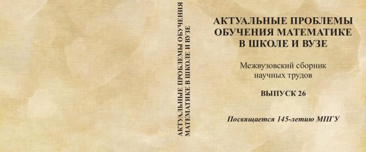 """Вышел сборник """"Актуальные проблемы обучения математике в школе и вузе"""""""