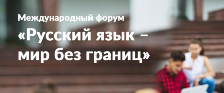 Через три дня в Италии начнет работу организованный МПГУ европейский молодежный форум «Русский язык – мир без границ»