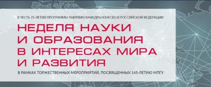 В Московском педагогическом государственном университете началась «Неделя науки и образования в интересах мира и развития»