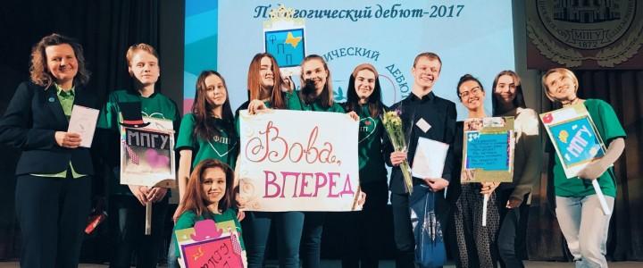 Победа студента факультета педагогики и психологии в конкурсе «Педагогический дебют-2017»
