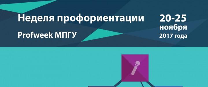 """Profweek МПГУ"" на музыкальном факультете"