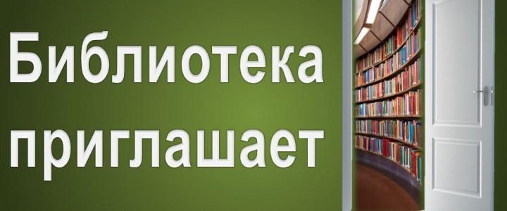 Библиотека приглашает на выставки к 145-летию МПГУ