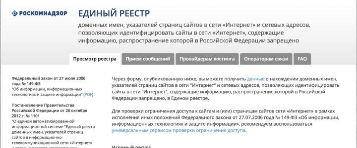 """Глава Роскомнадзора Жаров: """"большинство ресурсов запрещенную информацию удаляют"""""""