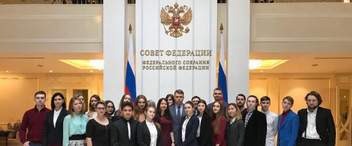 Студенты-политологи МПГУ посетили Совет Федерации