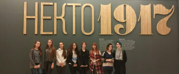 """""""Некто 1917"""" в Третьяковской галерее"""