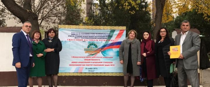 Дербентский филиал МПГУ принял участие в  I Международной научно-практической конференции «Преемственность  между дошкольной и начальной ступенями образования как фактор реализации задач ФГОС » в   г. Грозном  Чеченской  Республики.