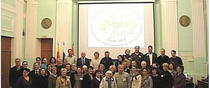 Преподаватели кафедры ботаники приняли участие в Международной научной конференции «Биоразнообразие: подходы к изучению и сохранению»
