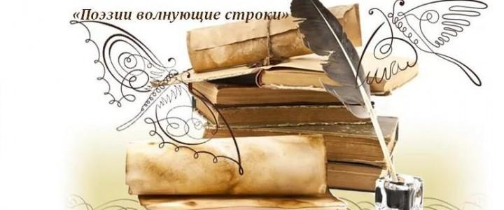 """Конкурс чтецов в ГБОУ """"Школа № 504"""" """"Поэзии волнующие строки"""""""