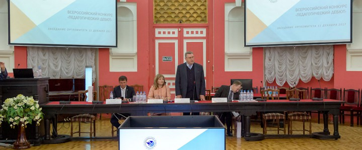 «Педагогический дебют-2018»: первое заседание оргкомитета