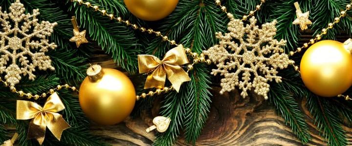 Поздравление с Новым годом директора ИИиП МПГУ А.Б. Ананченко