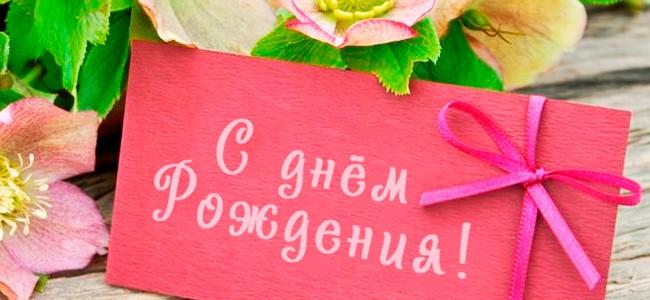 Поздравляем с Днём Рождения заведующего кафедрой ФВиС Артёма Михайловича Дубова!