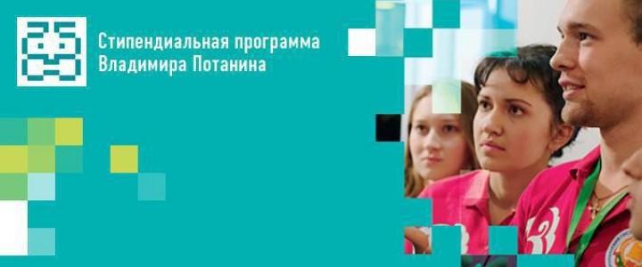 Обучающиеся МПГУ стали финалистами Стипендиального конкурса Фонда В.Потанина