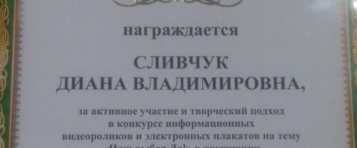 Студентка Анапского филиала МПГУ награждена грамотой председателя избирательной комиссии Краснодарского края