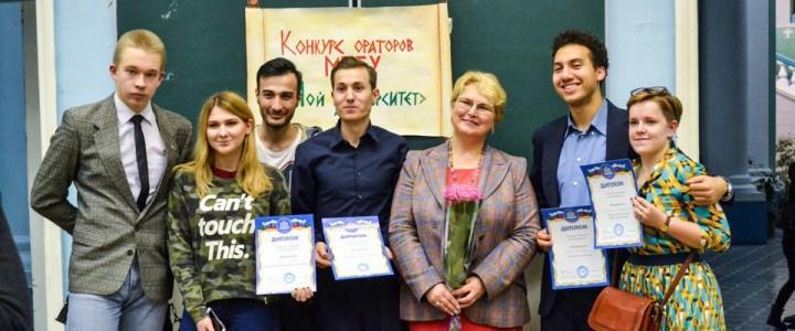 В МПГУ прошел финал ежегодного конкурса ораторов