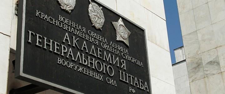 Благодарность от Военной академии Генерального штаба Вооруженных Сил Российской Федерации