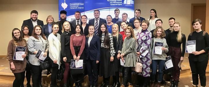 Московский педагогический государственный университет на конференции в Московской городской Думе